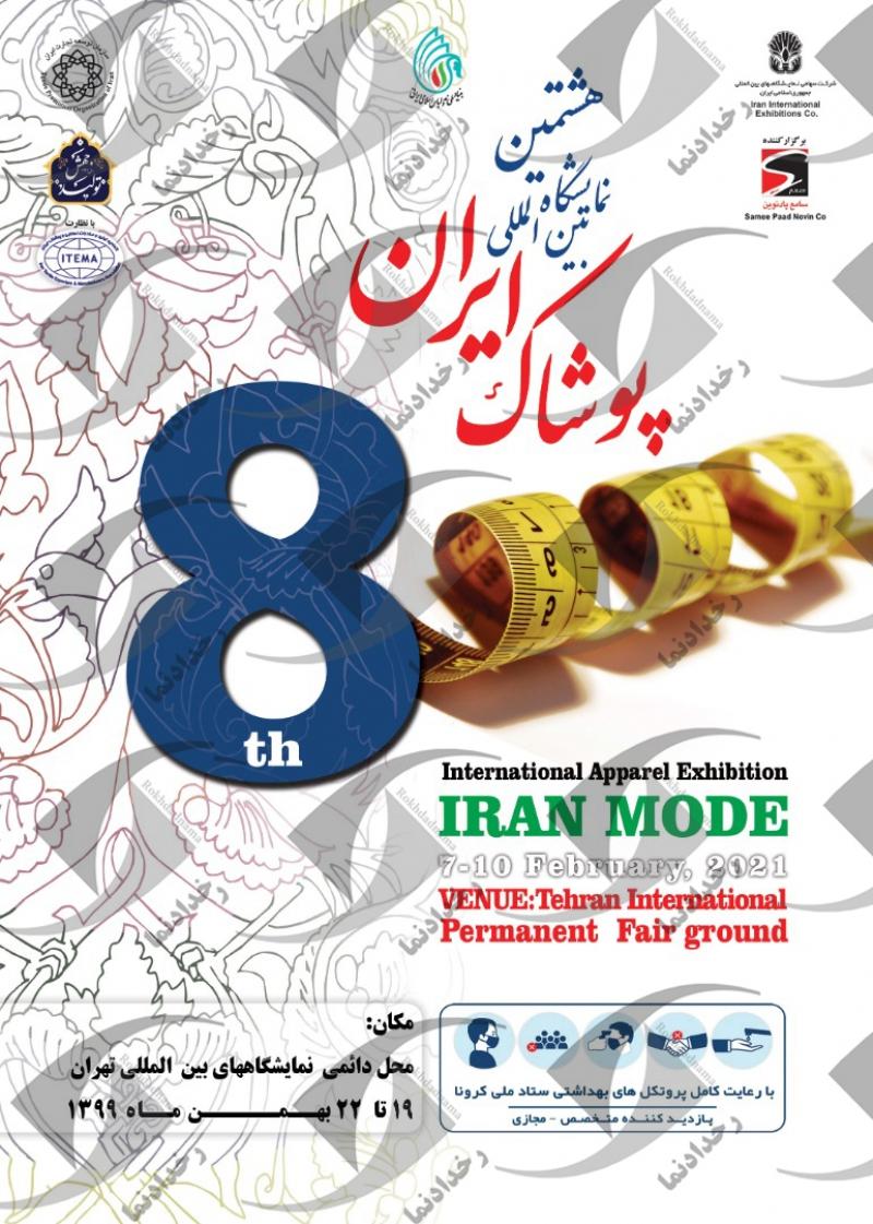 نمایشگاه بین المللی پوشاک تهران 99 هشتمین دوره