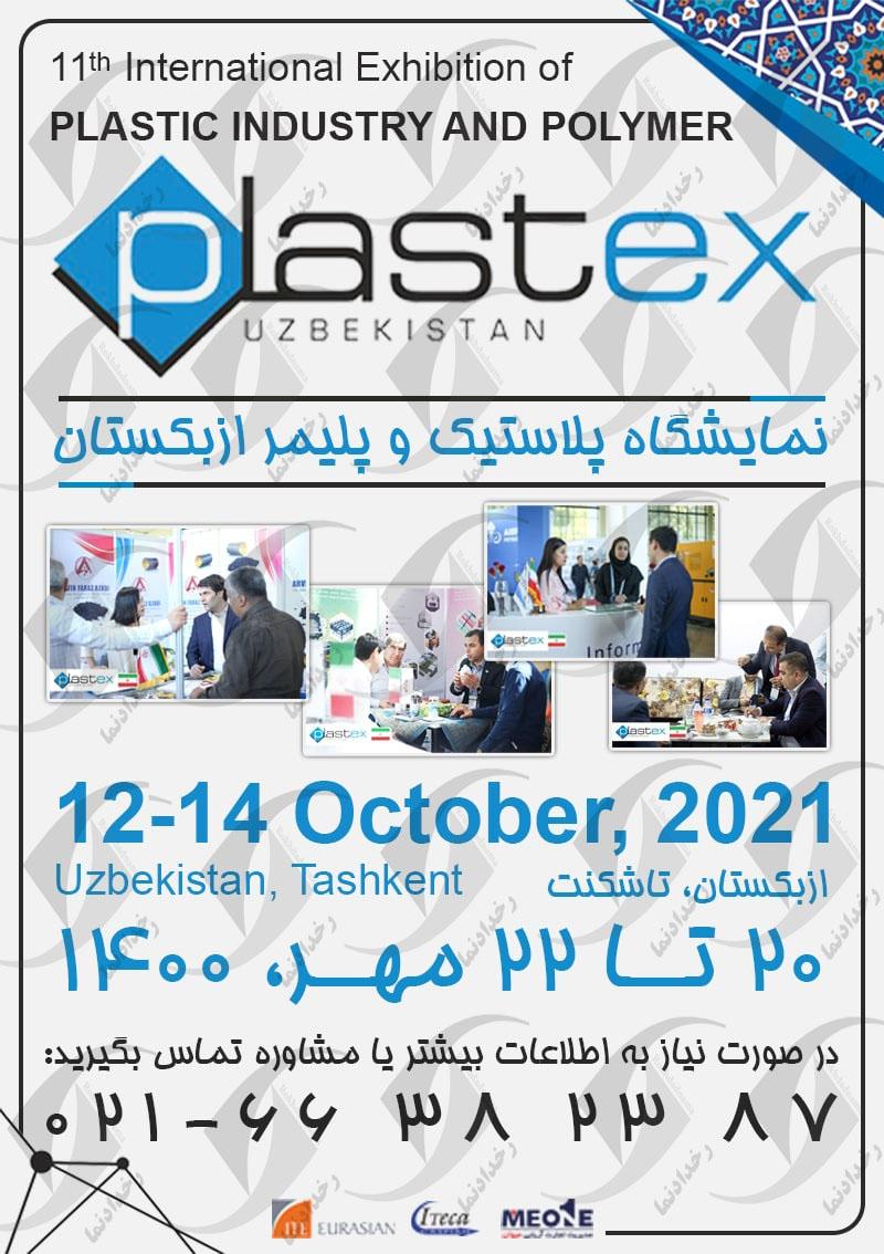 نمایشگاه پلاستیک و پلیمر ازبکستان 2021