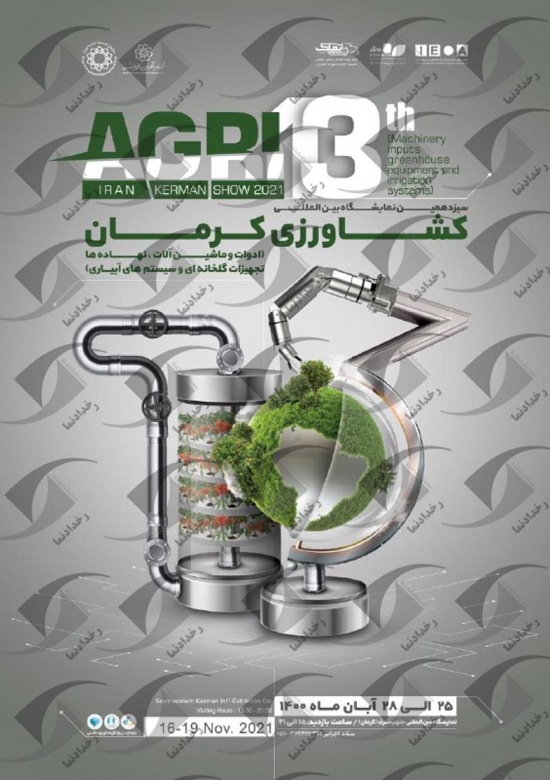نمایشگاه بین المللی کشاورزی، ماشین آلات، نهادها و آبیاری کرمان 99