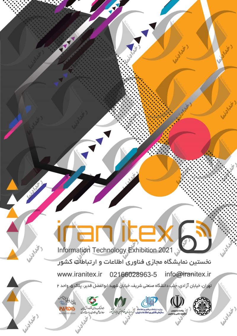 نمایشگاه مجازی فناوری اطلاعات ایران 2021 IRANITEX نخستین دوره