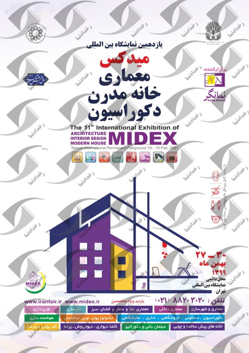 نمایشگاه بین المللی خانه مدرن، معماری داخلی و دکوراسیون (میدکس) تهران 99 یازدهمین دوره