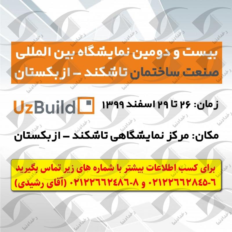 نمایشگاه بین المللی صنعت ساختمان (UZ Expo Centre) تاشکند ازبکستان