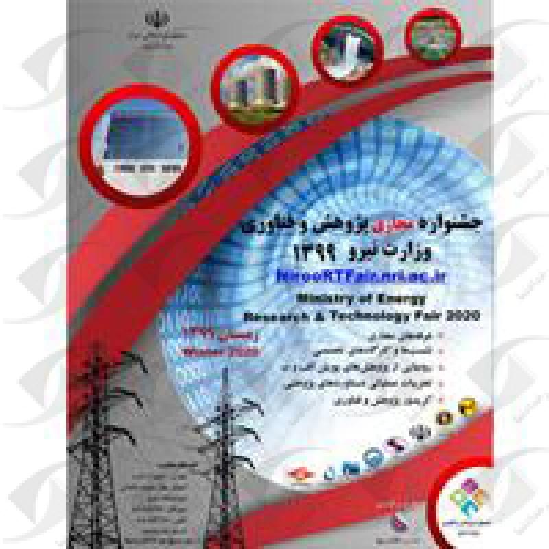 جشنواره مجازی پژوهش و فناوری وزارت نیرو تهران  99
