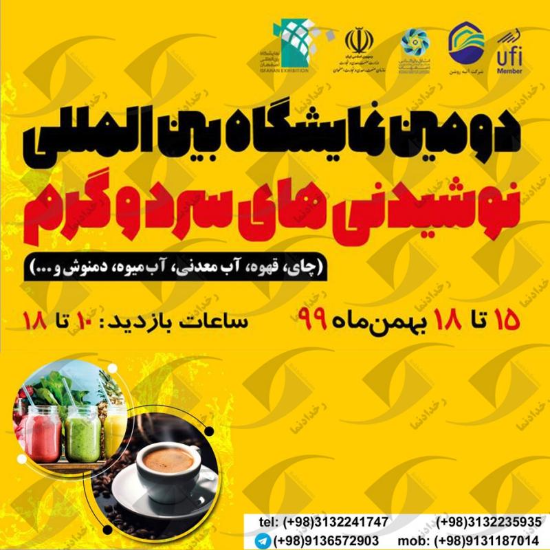 نمایشگاه بین المللی نوشیدنی های سرد و گرم اصفهان 99 دومین دوره