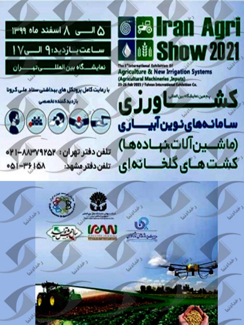 نمایشگاه بین المللی ماشین آلات کشاورزی، نهاده ها و سیستم های نوین آبیاری تهران 99 پنجمین دوره