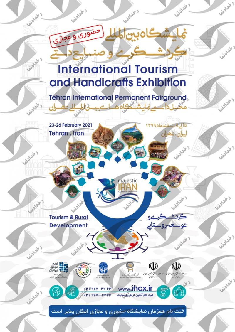 نمایشگاه بین المللی گردشگری و صنایع وابسته تهران 99 چهاردهمین دوره