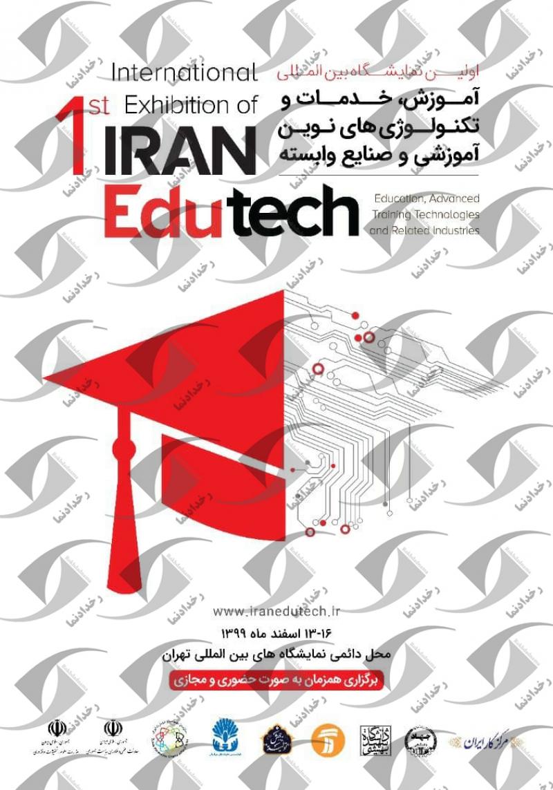 نمایشگاه بین المللی اجوتک، آموزش، تکنولوژی های نوین آموزشی و صنایع وابسته اولین دوره