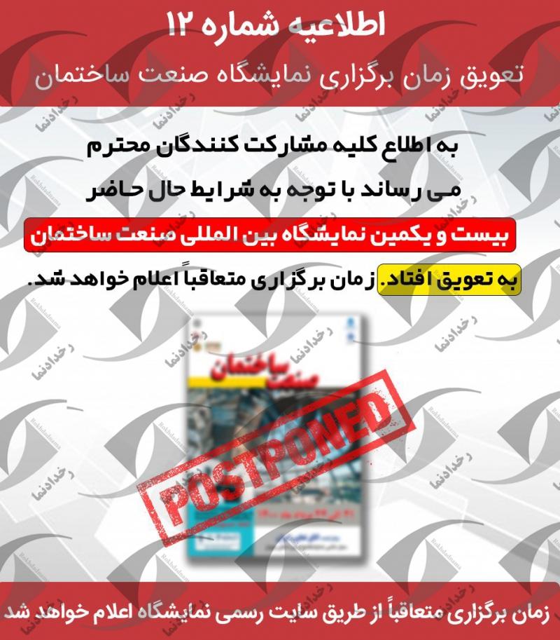 نمایشگاه بین المللی صنعت ساختمان تهران 1400 بیست و یکمین دوره