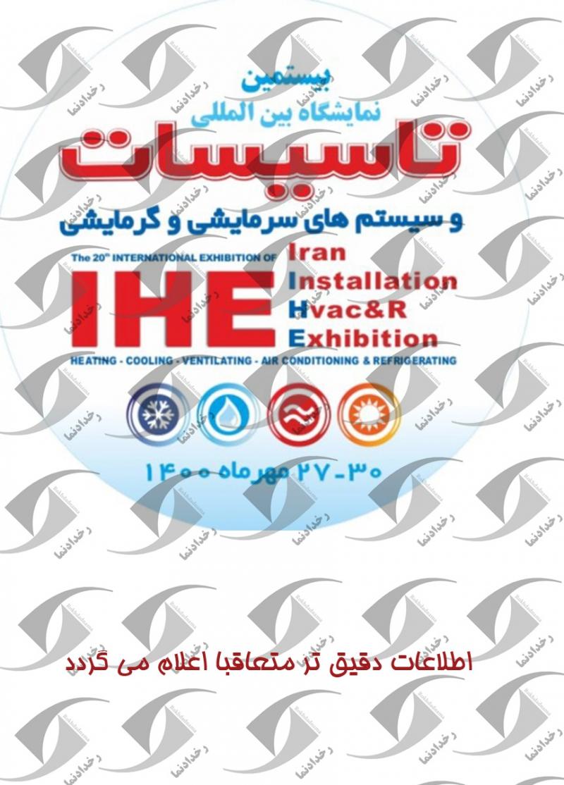 نمایشگاه بین المللی تاسیسات و سیستم های سرمایشی و گرمایشی تهران 1400 بیستمین دوره