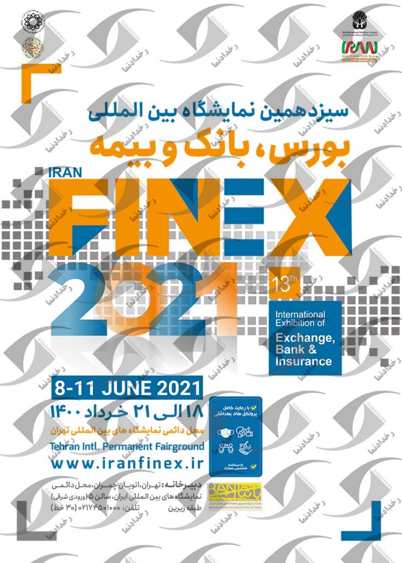 نمایشگاه بین المللی بورس، بانک و بیمه تهران 1400 سیزدهمین دوره