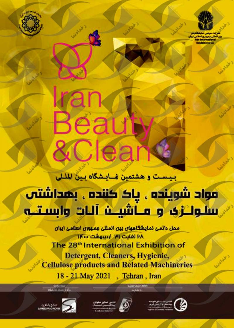 نمایشگاه بین المللی مواد شوینده، پاک کننده، بهداشتی، سلولزی و ماشین آلات وابسته تهران 1400 بیست و هشتمین دوره