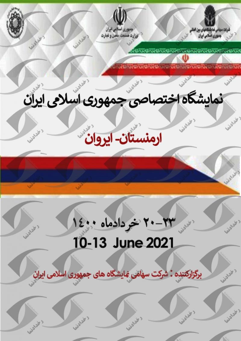 نمایشگاه اختصاصی جمهوری اسلامی ایران در ایروان ارمنستان 1400