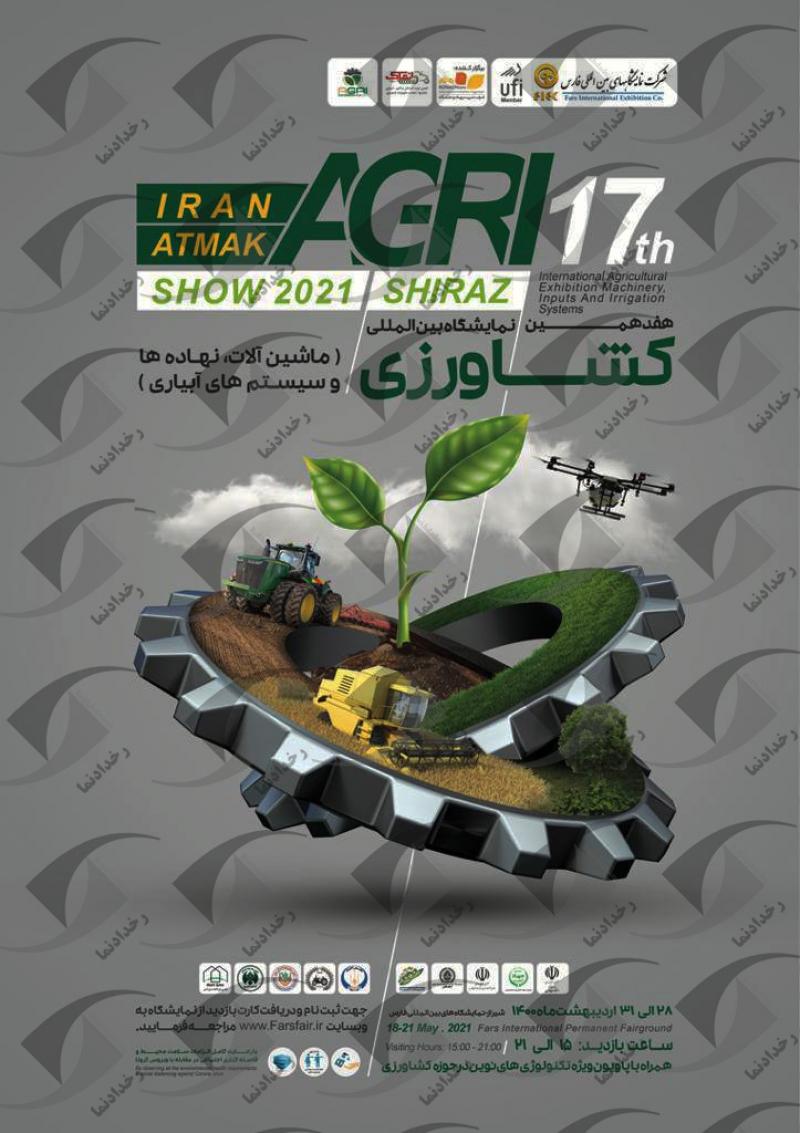 نمایشگاه بین المللی کشاورزی شیراز (ماشین آلات، نهاده ها، سیستم های آبیاری) 1400 هفدمین دوره