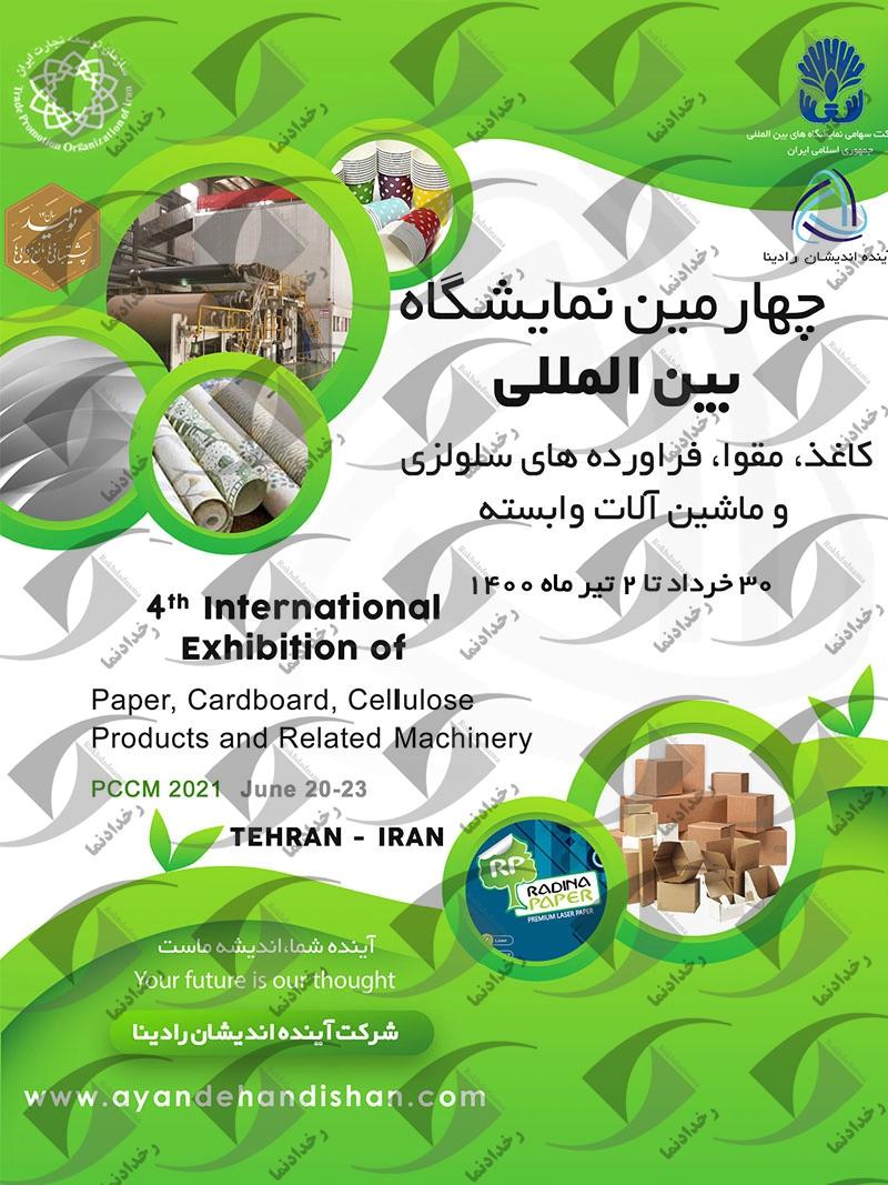 نمایشگاه بین المللی کاغد، مقوا و فراورده های سلولزی تهران 1400 چهارمین دوره