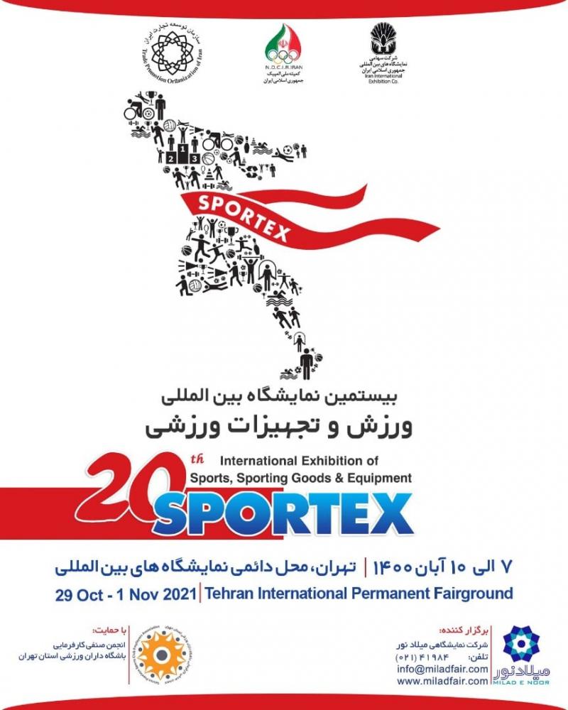 نمایشگاه بین المللی ورزش و تجهیرات ورزشی تهران 1400 بیستمین دوره