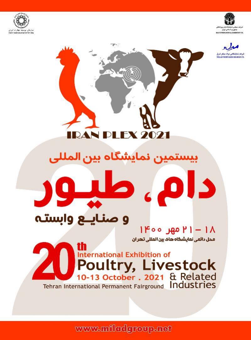 نمایشگاه بین المللی دام و طیور تهران 1400 بیستمین دوره