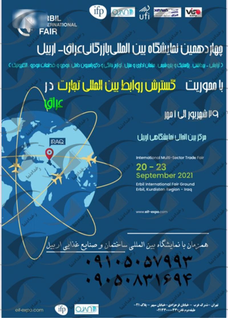 نمایشگاه بین المللی بازرگانی ایران-عراق 2021 چهاردهمین دوره