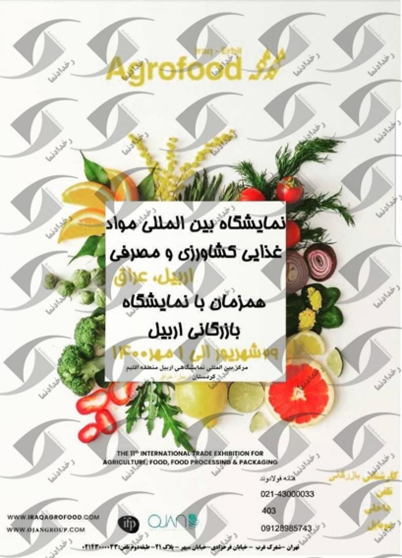 نمایشگاه بین المللی مواد غذایی کشاورزی و مصرفی اربیل عراق 2021 یازدهمین دوره