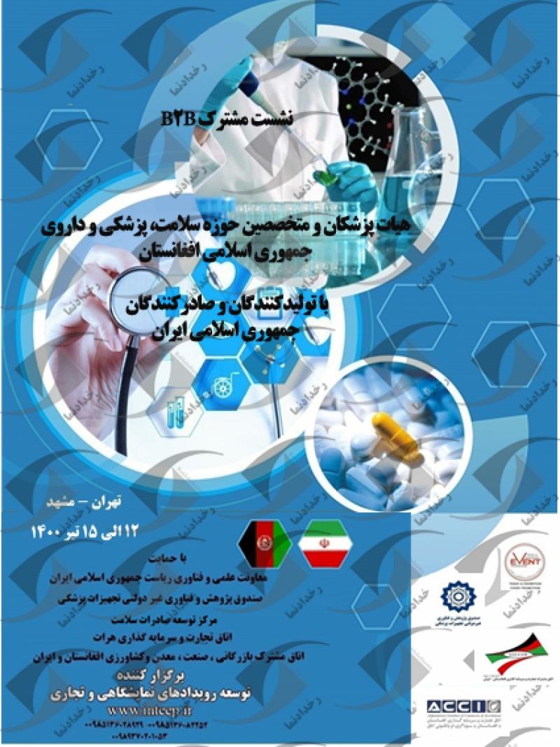 نشست مشترک هیأت پزشکان افغانستان  با تولیدکنندگان و صادرکنندگان ایران