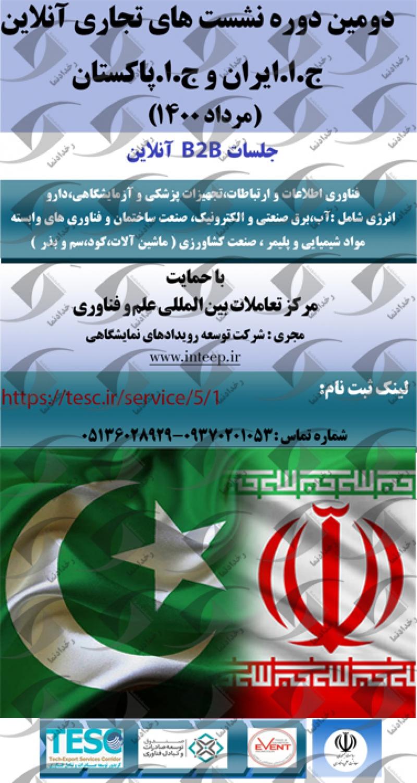 نشست های انلاین کشورهای ایران و پاکستان دومین دوره