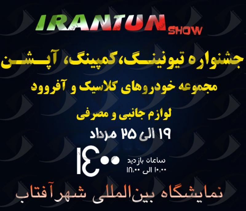 جشنواره تیونینگ، کمپینگ،آپشن، مجموعه خودروهای کلاسیک،آفرود، لوازم جانبی و مصرفی تهران 1400 اولین دوره
