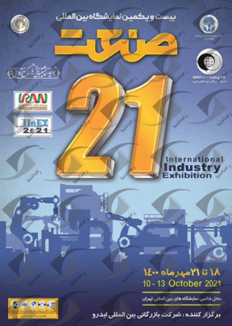 نمایشگاه بین المللی صنعت  تهران 1400بیست و یکمین دوره