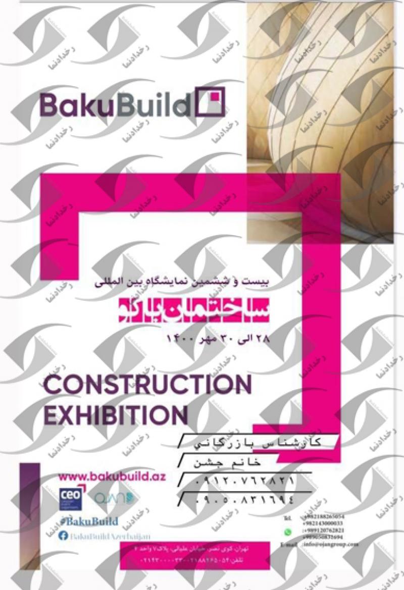نمایشگاه بین المللی ساختمان باکو 2021