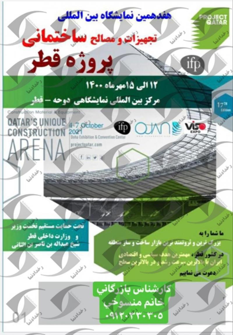 نمایشگاه بین المللی پروژه و ساختمان قطر 2021
