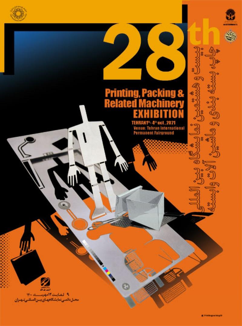 نمایشگاه بین المللی چاپ و بسته بندی تهران 1400 بیست و هشتمین دوره