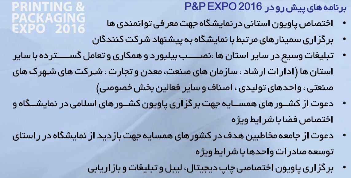 نمایشگاه چاپ و بسته بندی مشهد